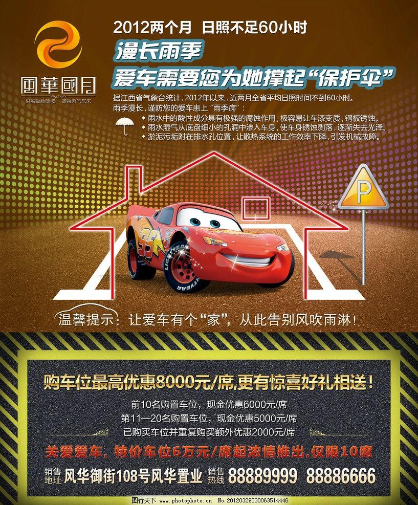 汽车广告 汽车海报 汽车展板 汽车销售 车位广告 黄金车位 停车场
