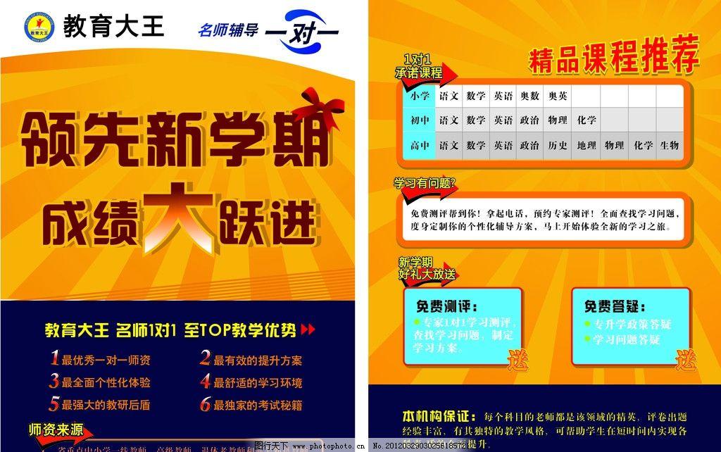 教育大王单张 教育类宣传单张 广告设计 矢量