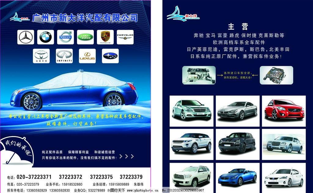 蓝色汽车宣传单 蓝色 创意 汽车      宣传单 设计 平面 dm宣传单