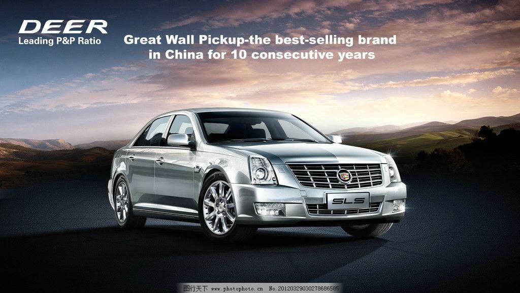 凯迪拉克汽车 轿车 进口车 车辆 小轿车 唯美 广告 汽车广告模板