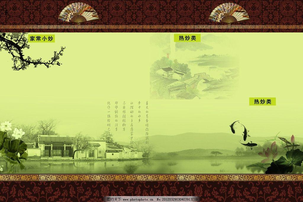 古风菜单 梅花 游鱼 折页 花边 底纹 广告设计模板 源文件