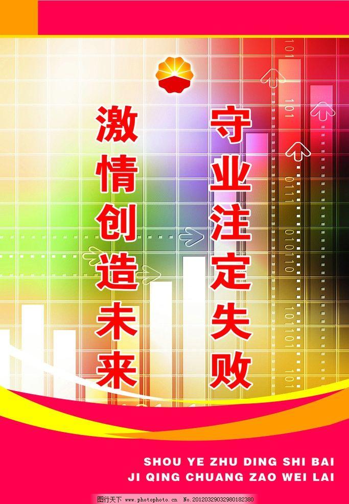 企业展板 展板 国企展板 安全展板 长展板 大展板 企业文化 背景素材