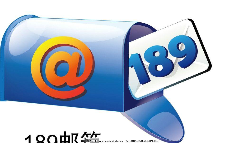 189邮箱矢量标志图片