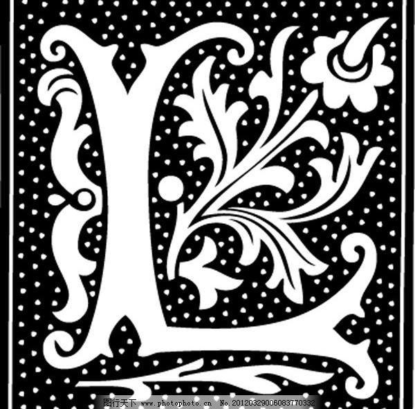 字体设计 花式字母l字 字母l字 特色英文字母 特殊英文字母 特色花纹