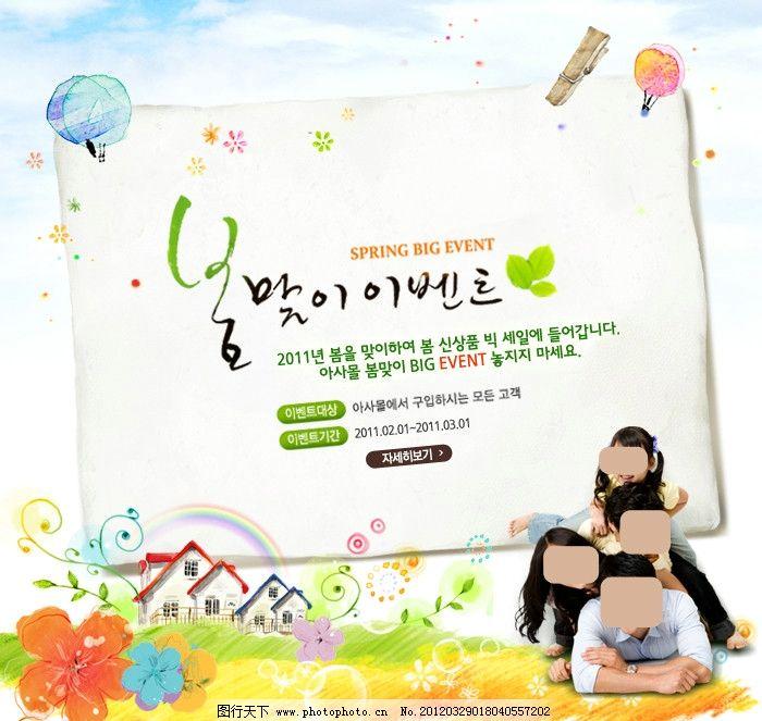旅游海报 手绘热气球 手绘夹子 手绘花纹 绿叶 手绘天空 白纸