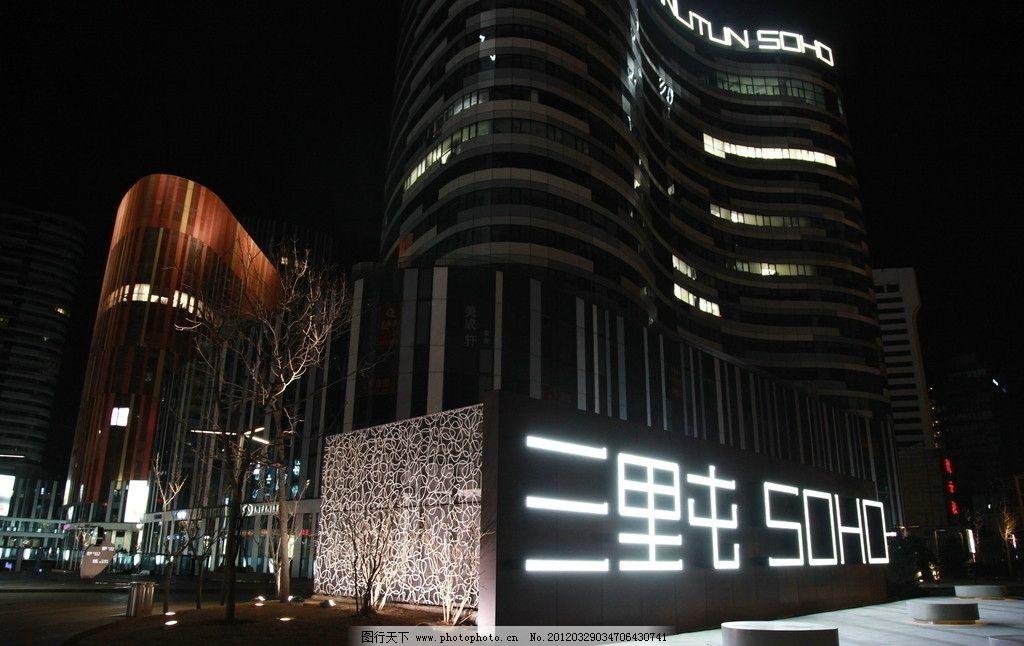 北京三里屯soho夜景图片图片