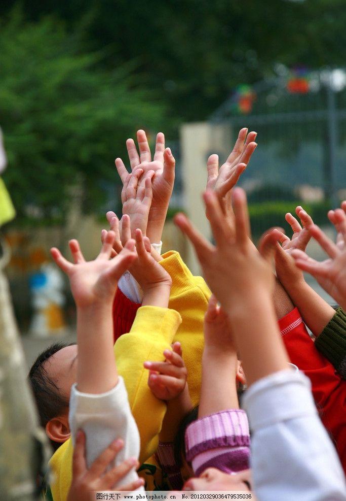 伸手 多个 小朋友 小手 儿童幼儿 人物图库 摄影 72dpi jpg