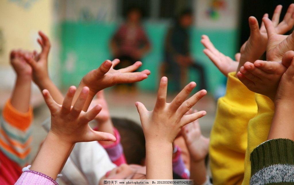 小朋友 多个 伸手 小手 儿童幼儿 人物图库 摄影