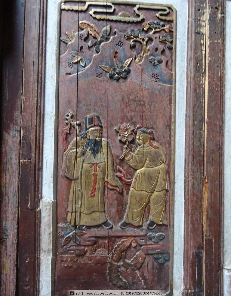 木雕 安徽 宏村 传统文化 文化艺术 摄影 72dpi jpg