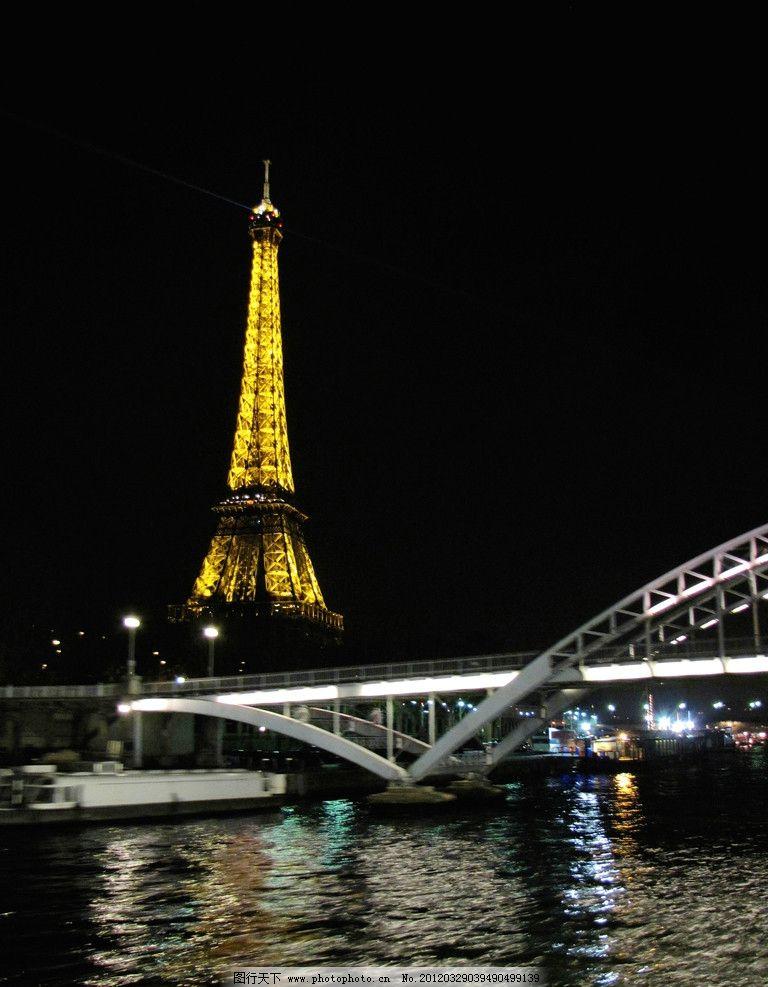 巴黎夜景 埃菲尔铁塔 夜景 法国风景 旅游摄影 欧式建筑 建筑摄影