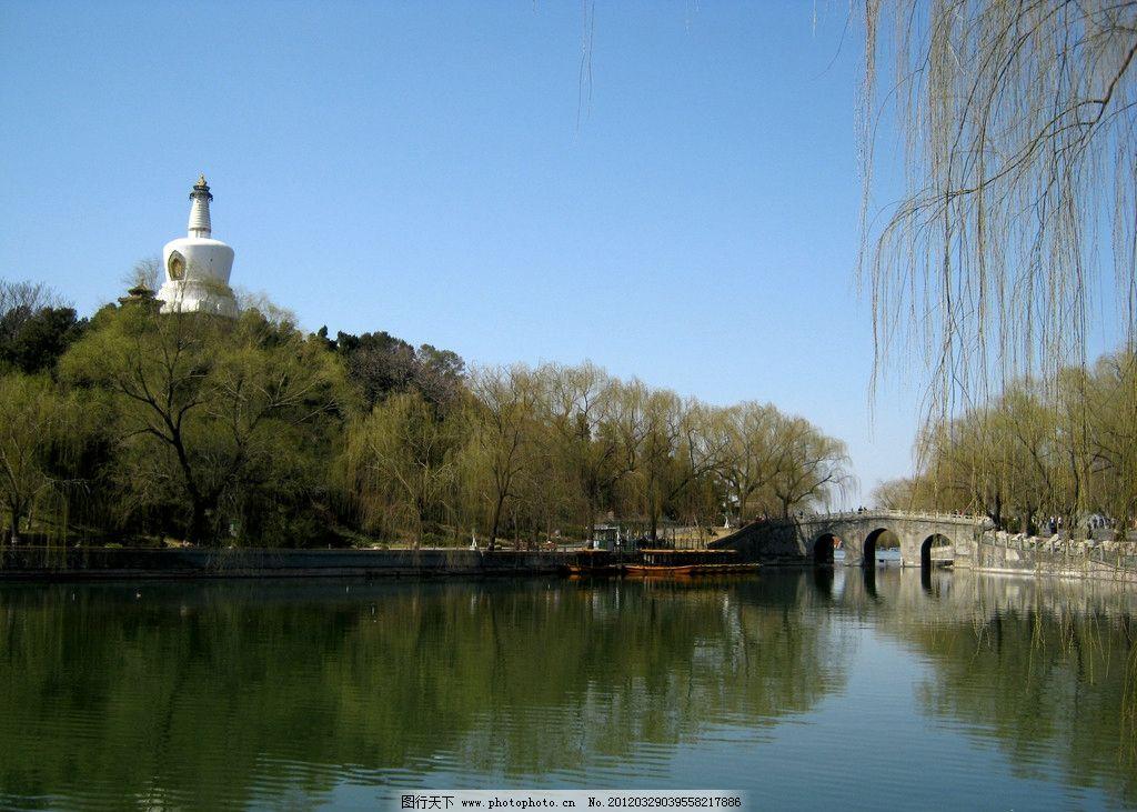 北京公园 北海公园 白塔 孔桥 垂柳 园林建筑 建筑园林 摄影 180dpi