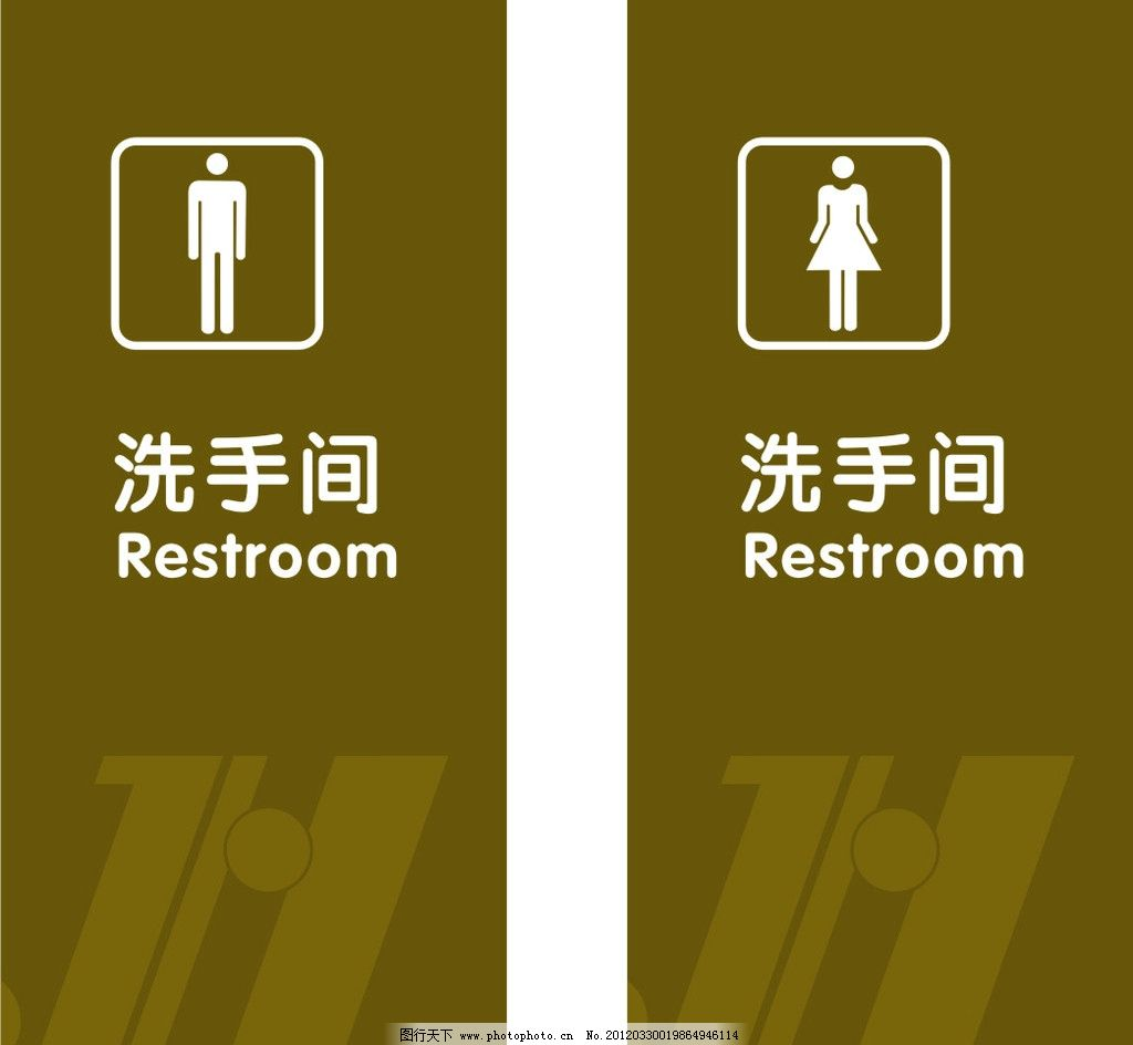 洗手间 公共标识 男女标志 箭头 卫生间 指示牌 标识标志图标