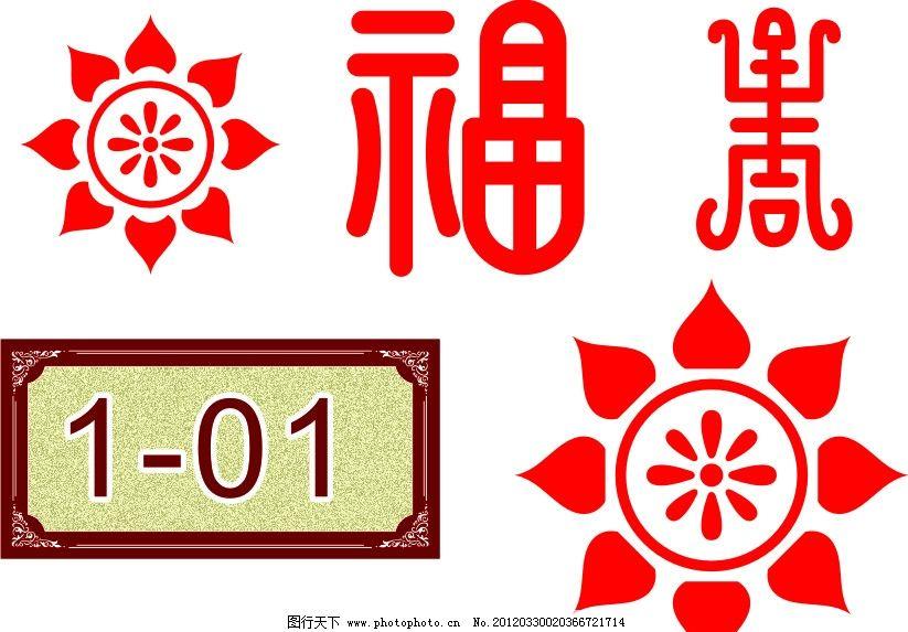 福寿花纹图片