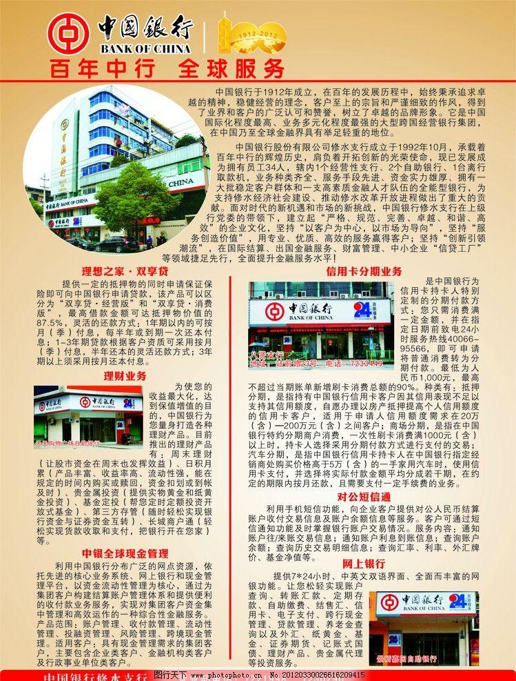 书籍内页排版 中国银行图片