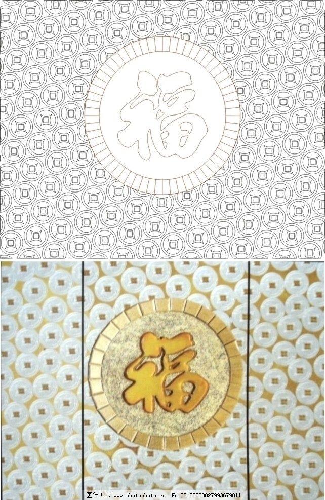艺术玻璃矢量图 字体 福字 抽象画 花纹 背景墙 刻绘 上彩 屏风