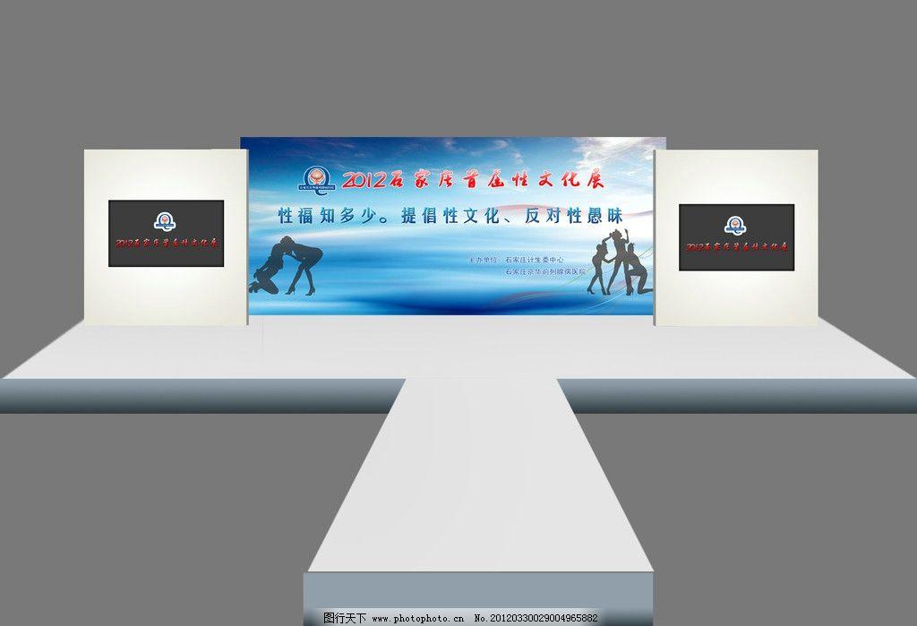 舞台 t形舞台 舞台背景 舞台造型 特装舞台 其他设计 环境设计 源文件
