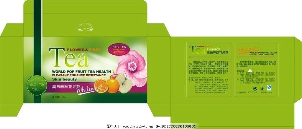 花果茶包装盒 包装设计 广告设计 矢量