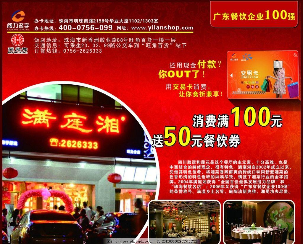 湘菜促销海报 餐厅活动海报 广告设计 矢量