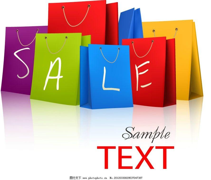 购物袋矢量 购物袋 手绘 矢量 广告设计 eps