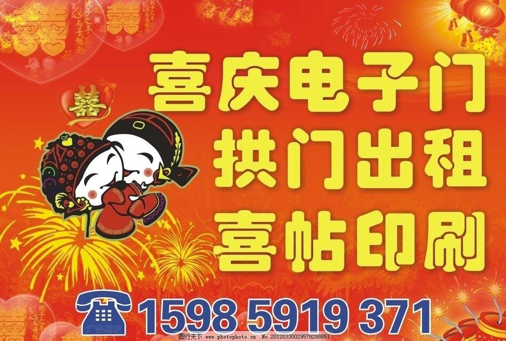 喜庆广告 卡通夫妻 矢量电话机 烟花 喜庆背景 广告设计 矢量 cdr
