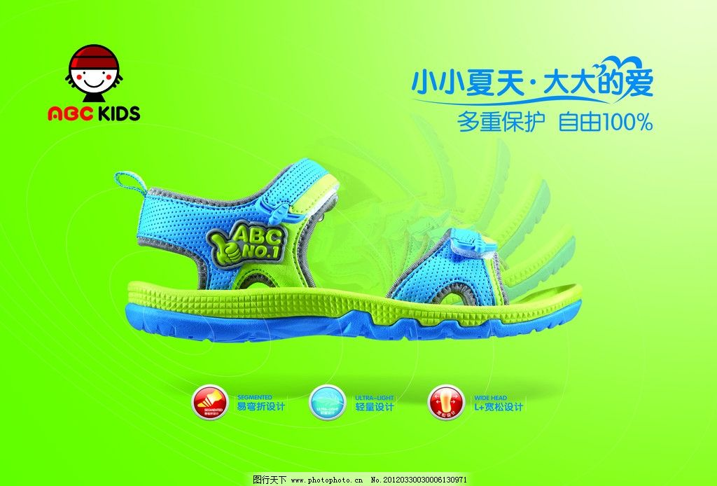 abc海报 abc标志 绿色背景 男款儿童凉鞋 海报设计 广告设计模板 源