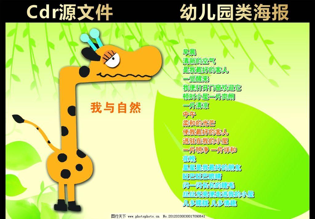 幼儿园海报图片_海报设计_广告设计_图行天下图库