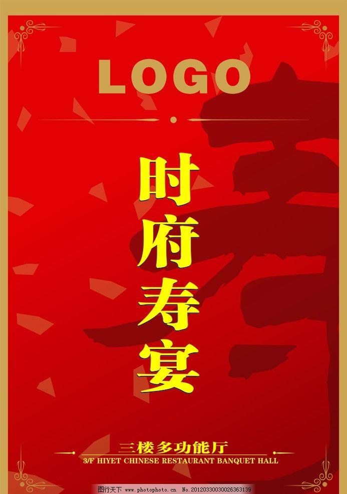寿宴水牌 寿宴 喜庆 宴会 宴席 水牌 海报 红色 背景 海报设计 广告