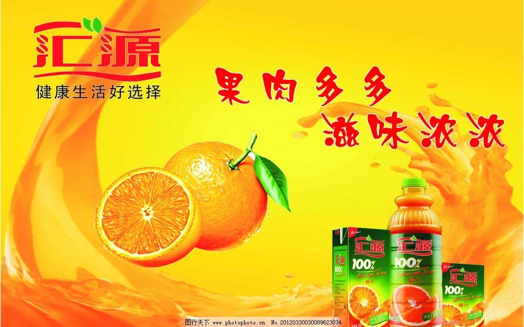 汇源果汁 海报 海报设计 广告设计 矢量图片