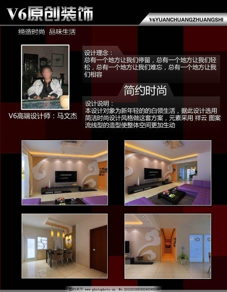 室内效果图展板 室内效果图 效果图展板 效果图排版 排版 版式设计