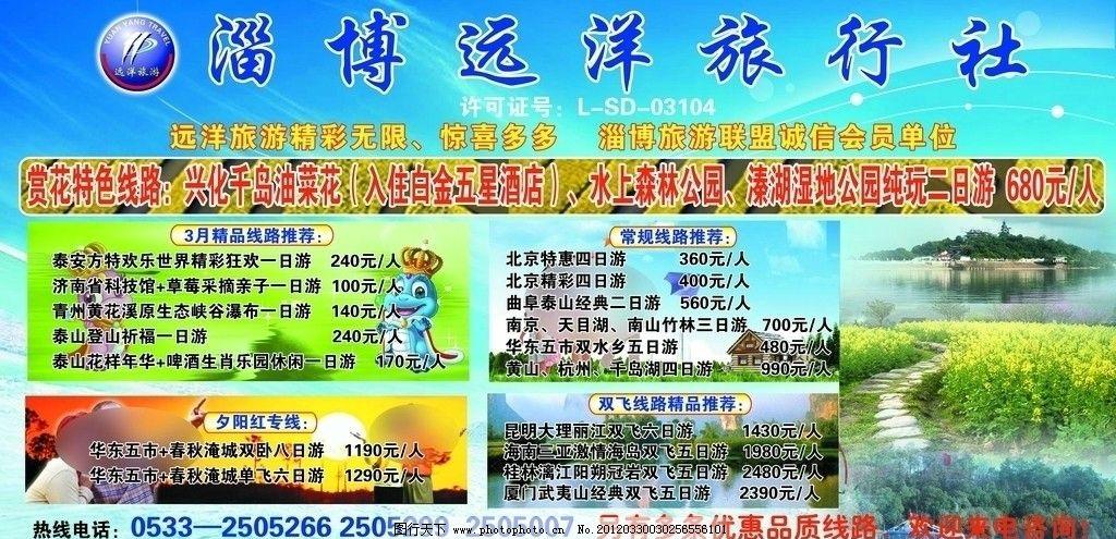远洋旅行社宣传单 蓝色背景 风景区图片 线路展示 油菜花图片 夕阳