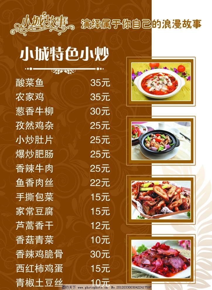 设计图库 广告设计 菜单菜谱  餐饮菜单 餐饮菜单模板 炒菜菜单 酸菜