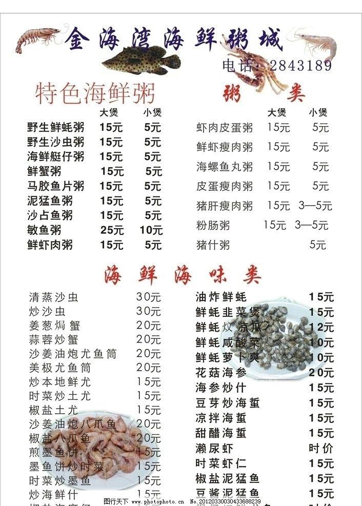 金海湾海鲜粥城 海鲜 粥城 海报 展板 菜单菜谱 广告设计 矢量 cdr
