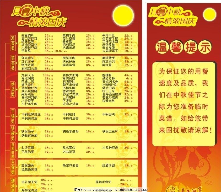菜单 温馨提示 中秋节 dm宣传单 海报 展板模板 国庆 月 红色背景 菜