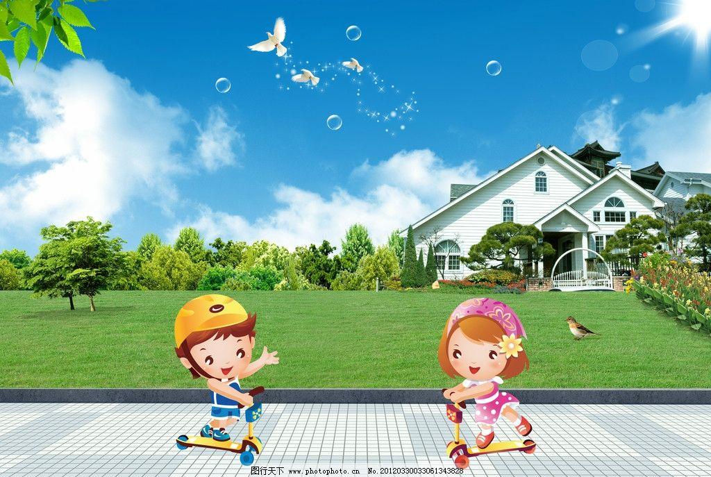 自然风景 自然景色 草地风景 春天风景 绿色 卡通 小孩 轮滑 道路