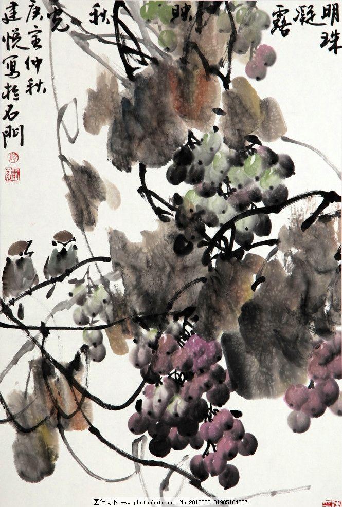 国画葡萄 国画 中国画 写意画 大师作品 写意 写意国画 国画写意 墨迹