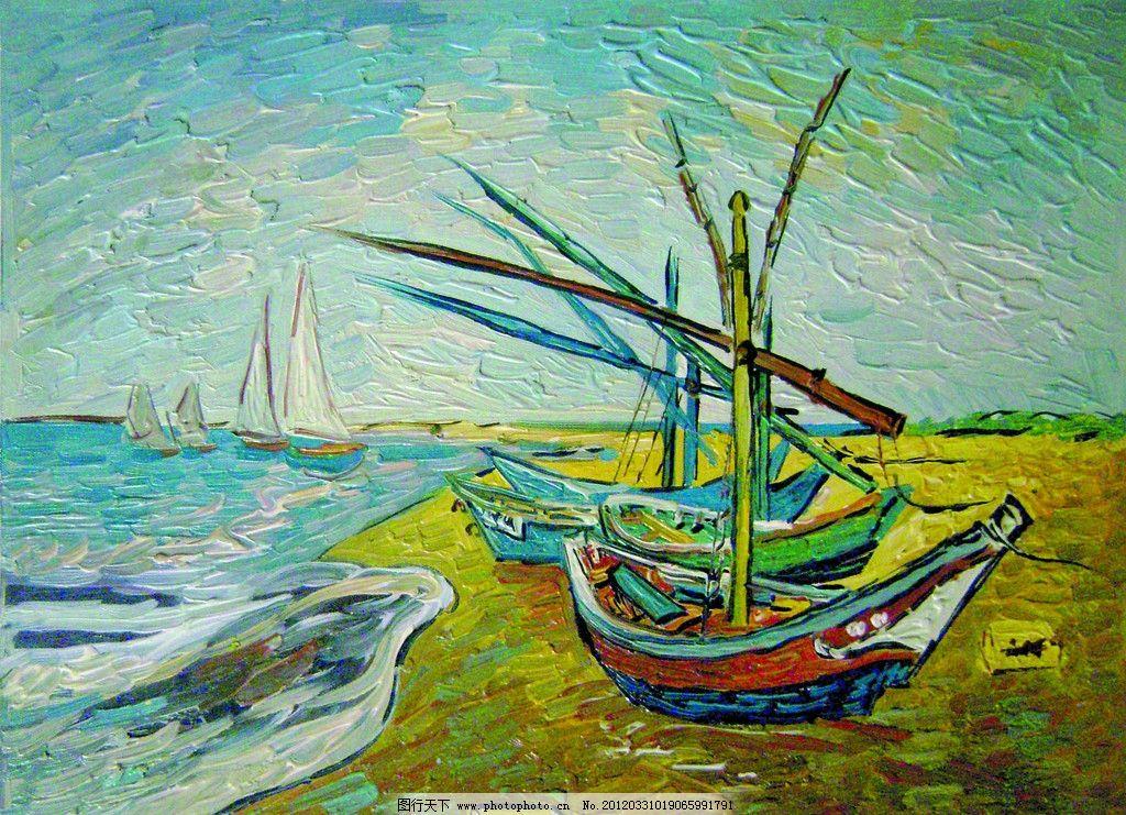 风景装饰画 海边 帆船 沙滩 蓝天