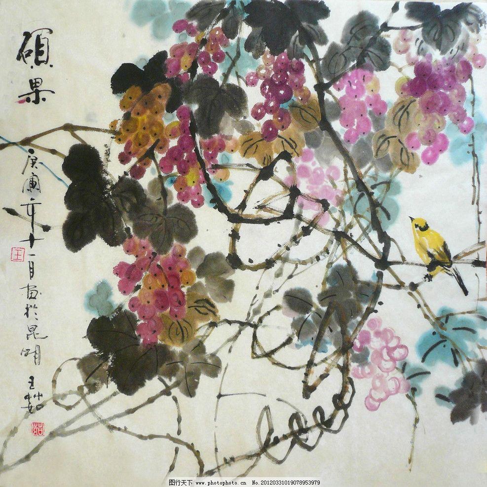 国画葡萄 国画 中国画