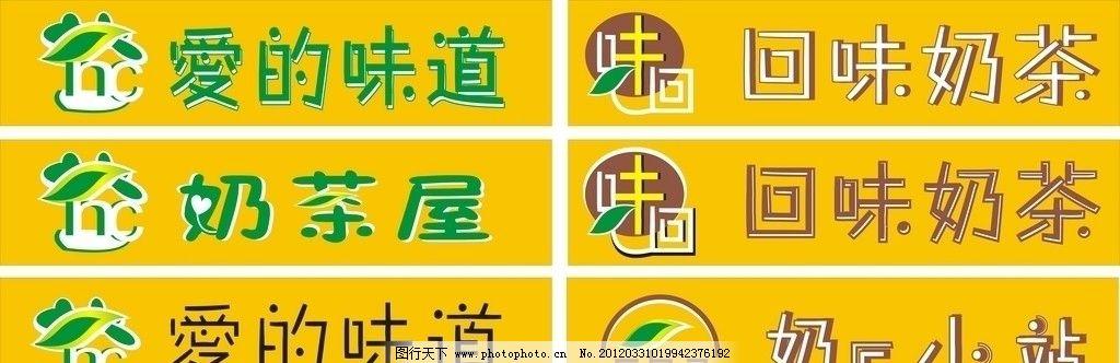 标志/奶茶店名称与标志图片