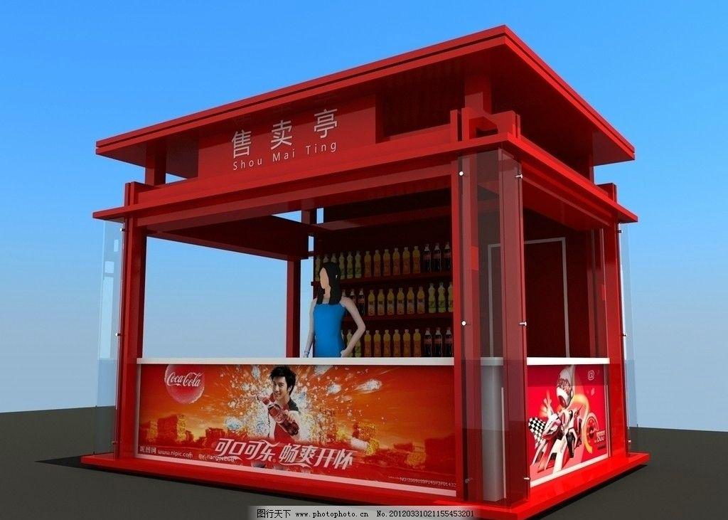 商亭 百事可乐 3d设计 火红 设计 72dpi jpg