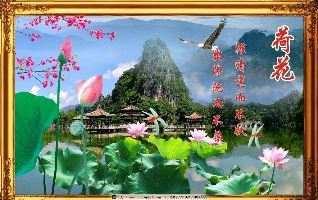 高清荷花圖 雄鷹 湖面 山水畫 仙山 精美邊框 山水風景 矢量