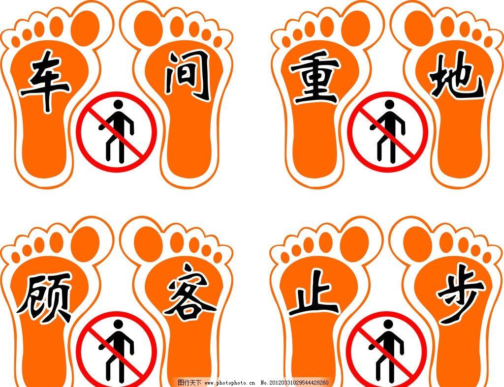 禁止标贴 安全标语 脚印 顾客止步 人 广告设计 矢量 cdr