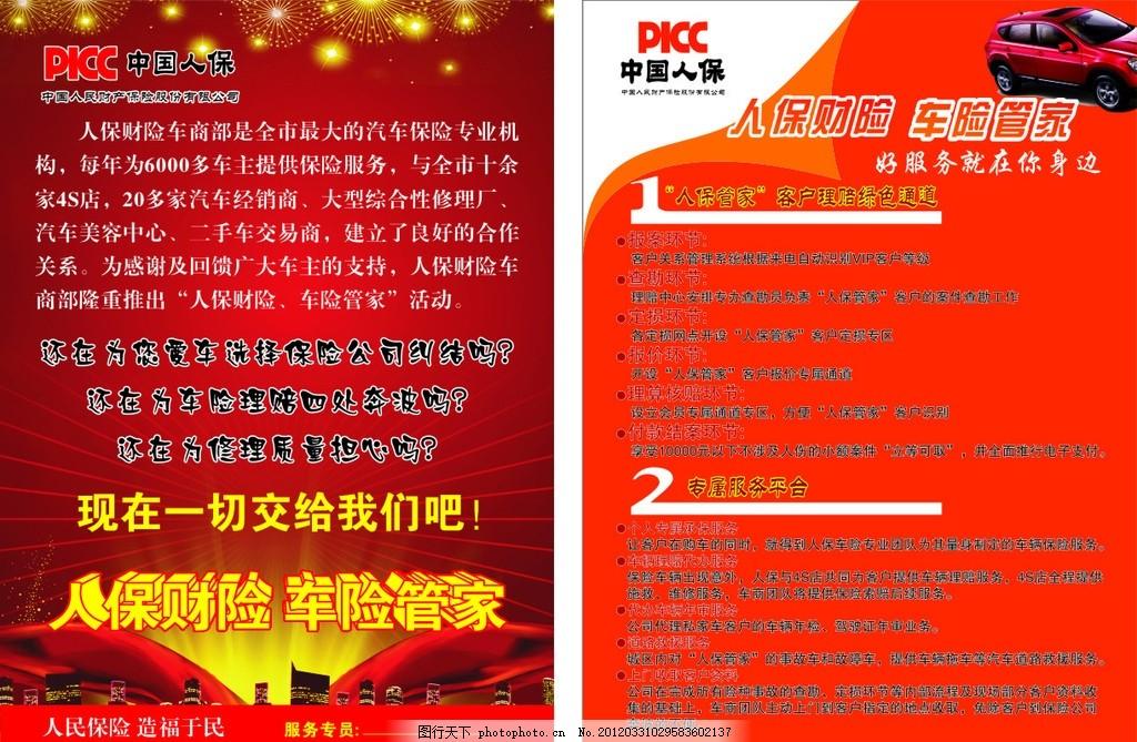 中国人民财产保险股份有限公司 保险 宣传单 车险 4s店 广告设计 矢量