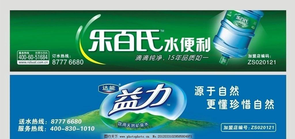乐百氏招牌 益力 乐百氏纯净水 纯净水 矿泉水 户外广告 桶装纯净水