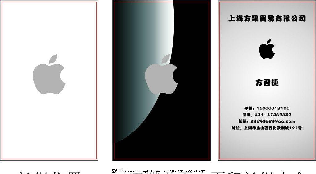苹果公司的名片 有苹果标志的名片 创意名片 名片卡片 广告设计 矢量