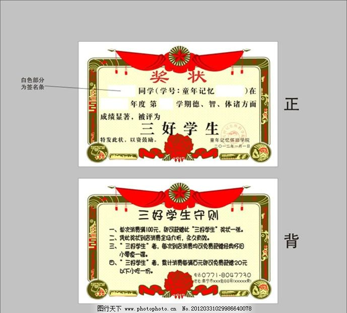 个性卡片 童年记忆 三好学生 奖状 pvc卡 名片卡片 广告设计 矢量 cdr