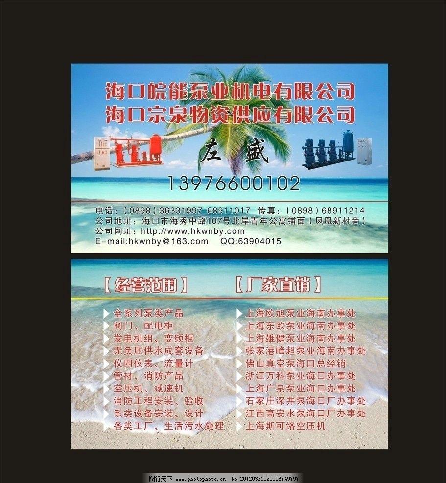 皖能 椰子树 海边 海水 蓝天天空 机器 名片卡片 广告设计 矢量 cdr