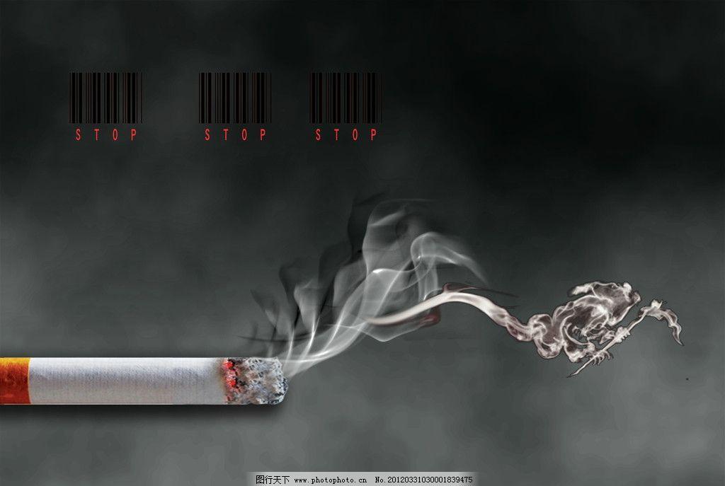 禁烟广告 戒烟 禁烟 香烟燃烧了自己却也放出了恶魔 危害 健康 海报图片