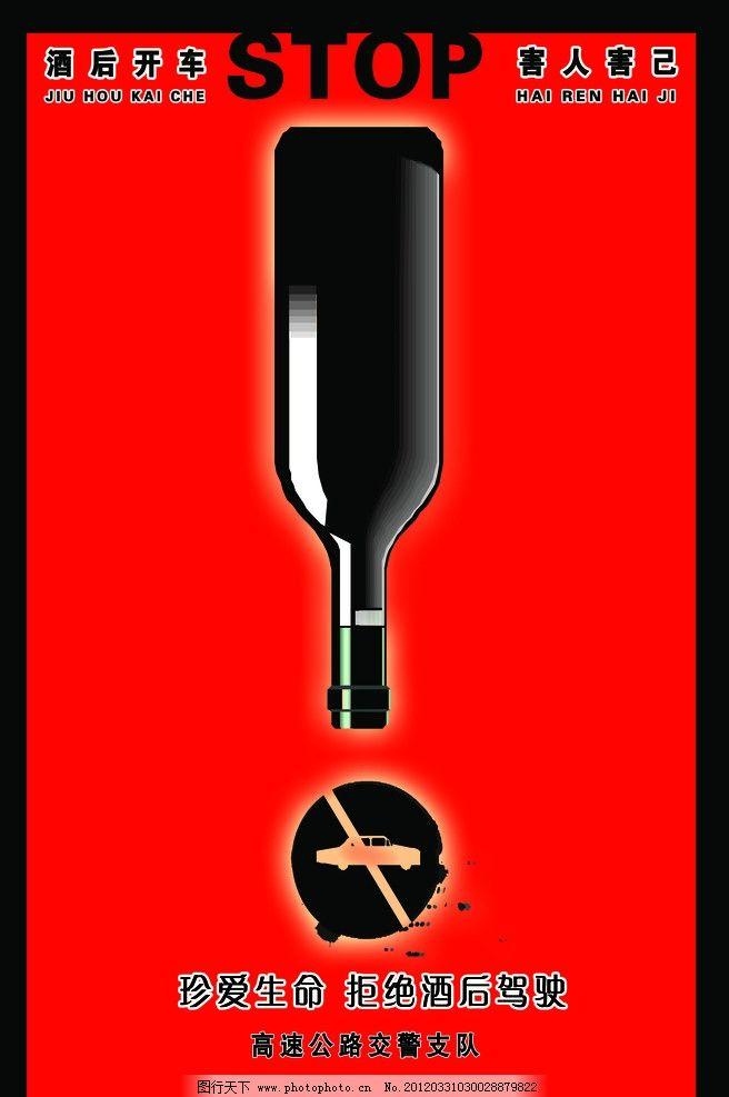酒驾危险海报 酒瓶 交通 禁止酒驾 交通海报 海报设计 广告设计模板