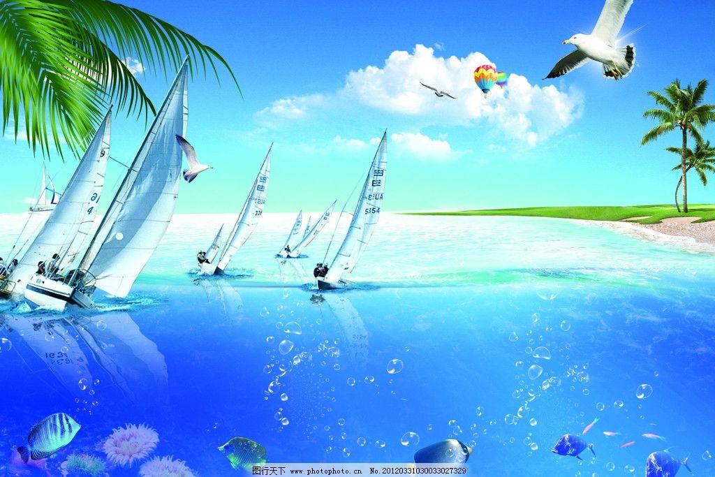夏日海边风光 清凉 海报 夏日 夏天 帆船 大海 海鸥 海边旅游 鱼 海南