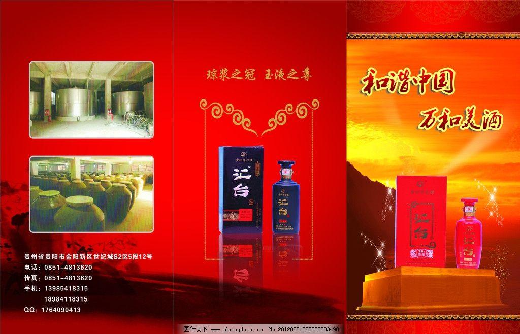 酒传单 汇台酒 传单 三折页 dm宣单 dm宣传单 广告设计 矢量 cdr